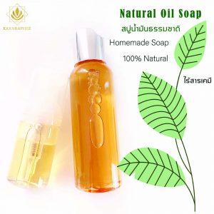 สบู่น้ำมันธรรมชาติ Homemade Soap 100% Natural ไร้สารเคมี